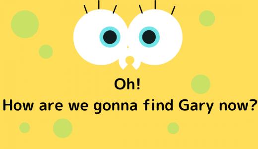 どうやってゲリーを捜そうかな?