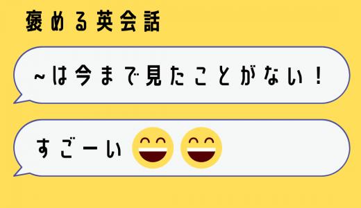 ~は今まで見たことがない。は英語で何て言う?「褒める英語」を学ぶ。