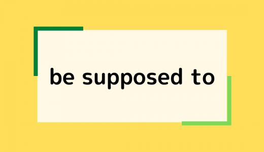 be supposed to… はどのように使う?映画「スーサイド・スクワッド」から学ぼう!