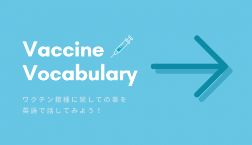 ワクチン接種関連の単語・フレーズを押さえよう!