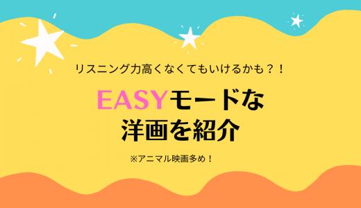 【初心者~中級レベル編】リスニングしやすかった洋画を紹介