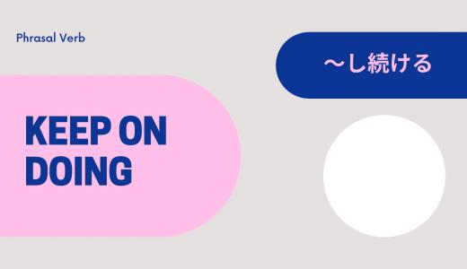 ~し続ける。は英語で何て言う?句動詞 keep onを使った表現を学ぼう!